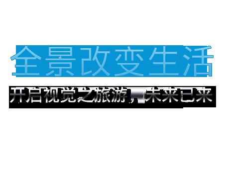 广州360全景拍摄-深圳VR全景拍摄公司-全景制作-VR摄影制作-三维全景制作-